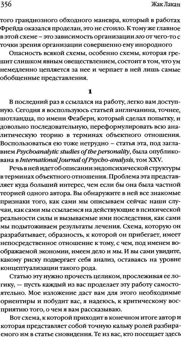 DJVU. Семинары. Книга 2. Я в теории Фрейда и в технике психоанализа. Лакан Ж. Страница 351. Читать онлайн