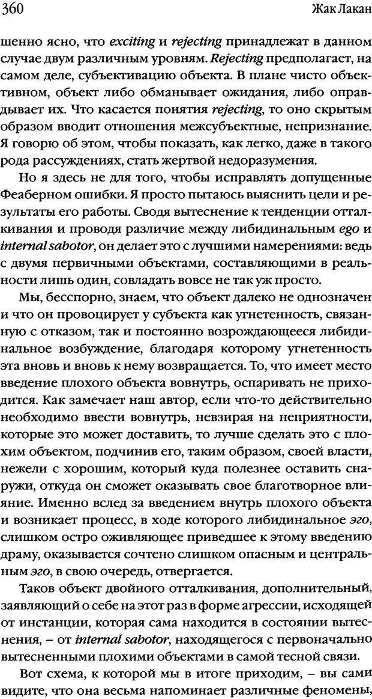 DJVU. Семинары. Книга 2. Я в теории Фрейда и в технике психоанализа. Лакан Ж. Страница 355. Читать онлайн