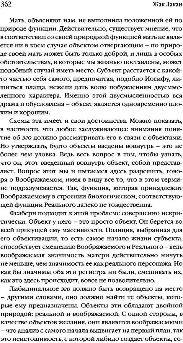 DJVU. Семинары. Книга 2. Я в теории Фрейда и в технике психоанализа. Лакан Ж. Страница 357. Читать онлайн