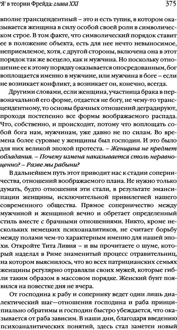 DJVU. Семинары. Книга 2. Я в теории Фрейда и в технике психоанализа. Лакан Ж. Страница 370. Читать онлайн