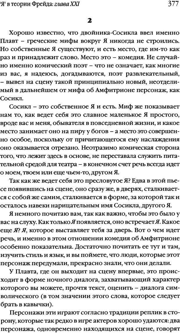 DJVU. Семинары. Книга 2. Я в теории Фрейда и в технике психоанализа. Лакан Ж. Страница 372. Читать онлайн