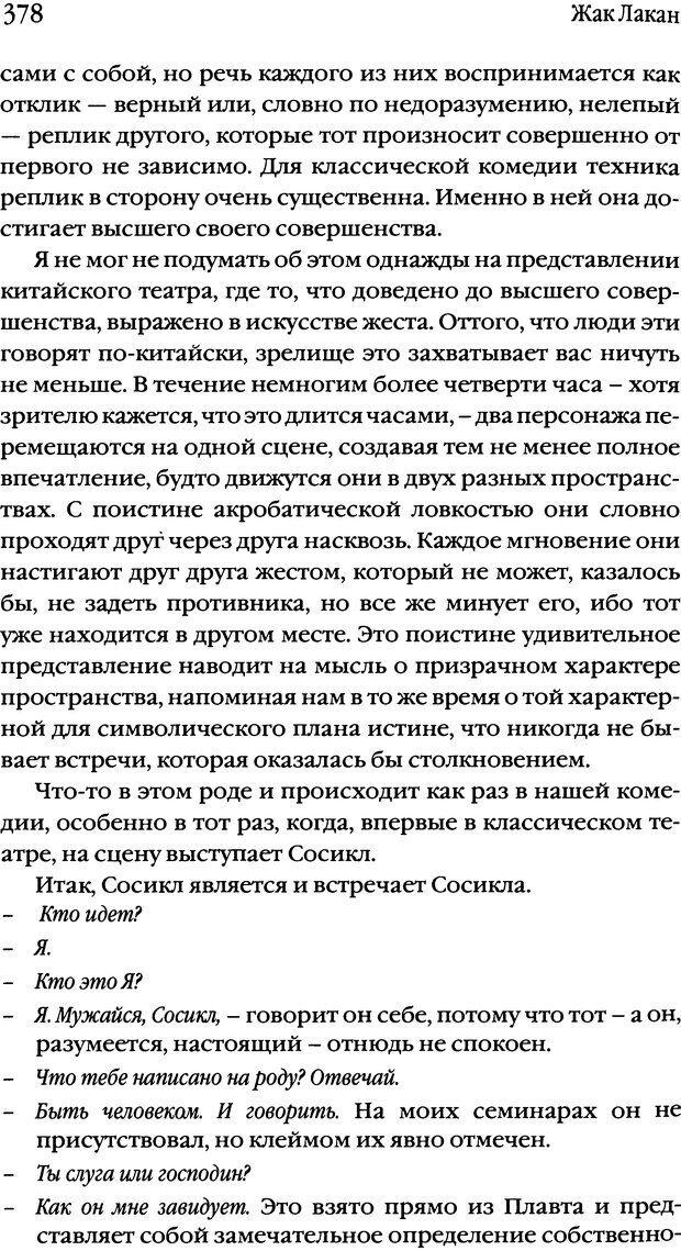 DJVU. Семинары. Книга 2. Я в теории Фрейда и в технике психоанализа. Лакан Ж. Страница 373. Читать онлайн