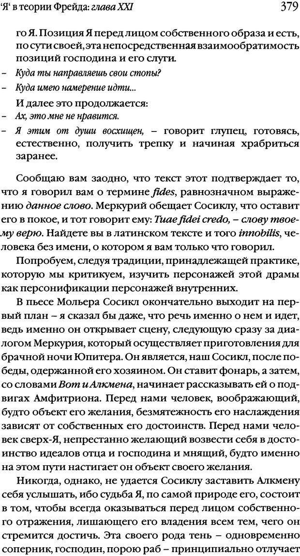DJVU. Семинары. Книга 2. Я в теории Фрейда и в технике психоанализа. Лакан Ж. Страница 374. Читать онлайн