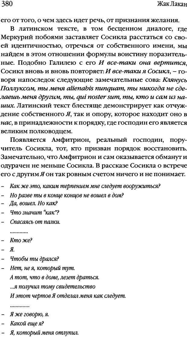 DJVU. Семинары. Книга 2. Я в теории Фрейда и в технике психоанализа. Лакан Ж. Страница 375. Читать онлайн
