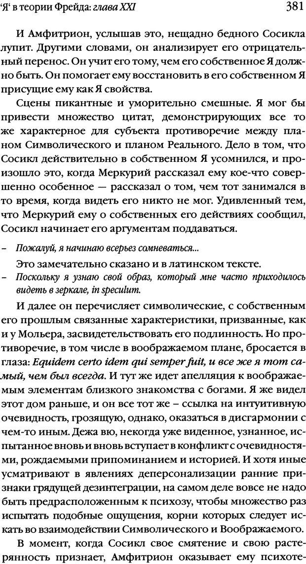 DJVU. Семинары. Книга 2. Я в теории Фрейда и в технике психоанализа. Лакан Ж. Страница 376. Читать онлайн