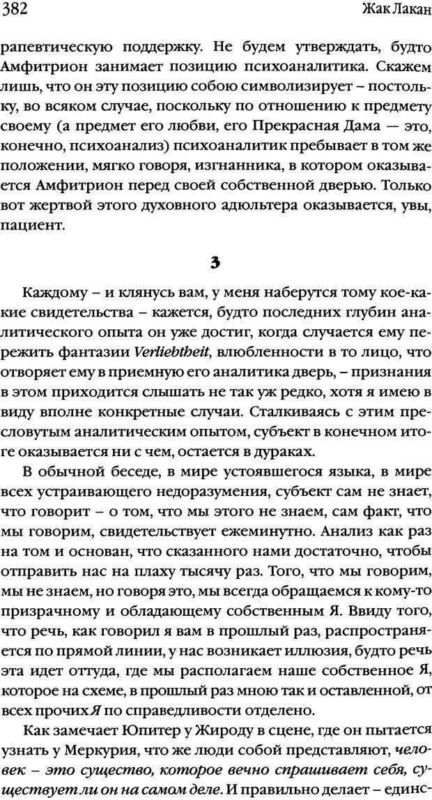 DJVU. Семинары. Книга 2. Я в теории Фрейда и в технике психоанализа. Лакан Ж. Страница 377. Читать онлайн