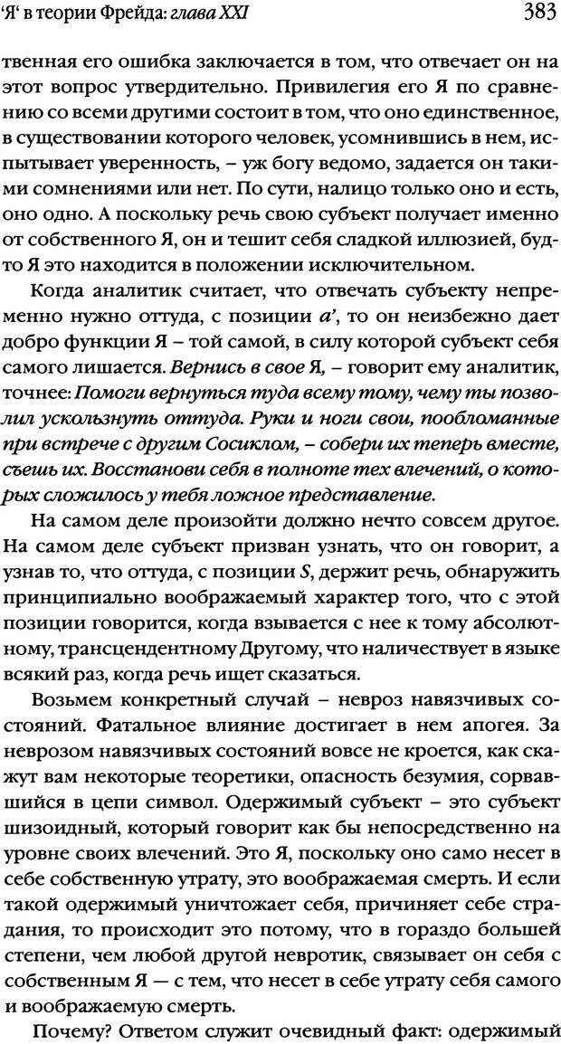DJVU. Семинары. Книга 2. Я в теории Фрейда и в технике психоанализа. Лакан Ж. Страница 378. Читать онлайн