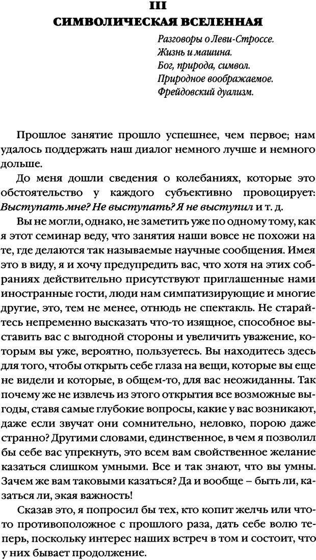 DJVU. Семинары. Книга 2. Я в теории Фрейда и в технике психоанализа. Лакан Ж. Страница 38. Читать онлайн