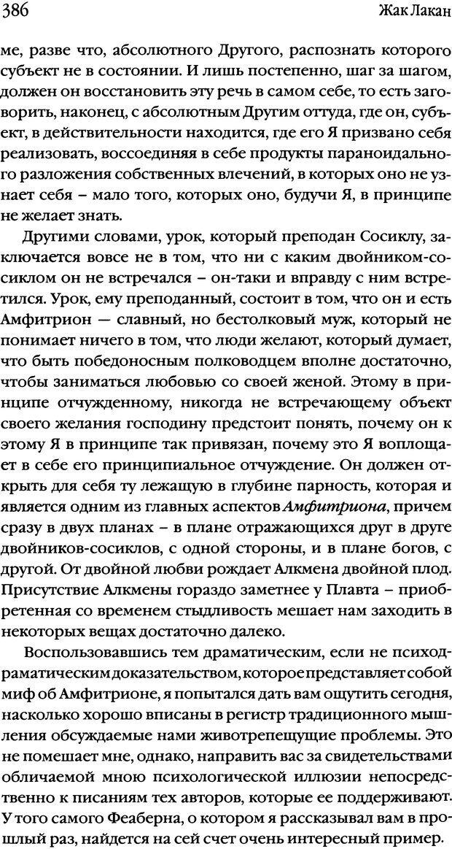 DJVU. Семинары. Книга 2. Я в теории Фрейда и в технике психоанализа. Лакан Ж. Страница 381. Читать онлайн