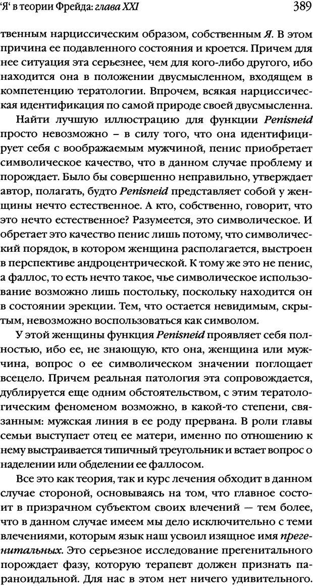 DJVU. Семинары. Книга 2. Я в теории Фрейда и в технике психоанализа. Лакан Ж. Страница 384. Читать онлайн