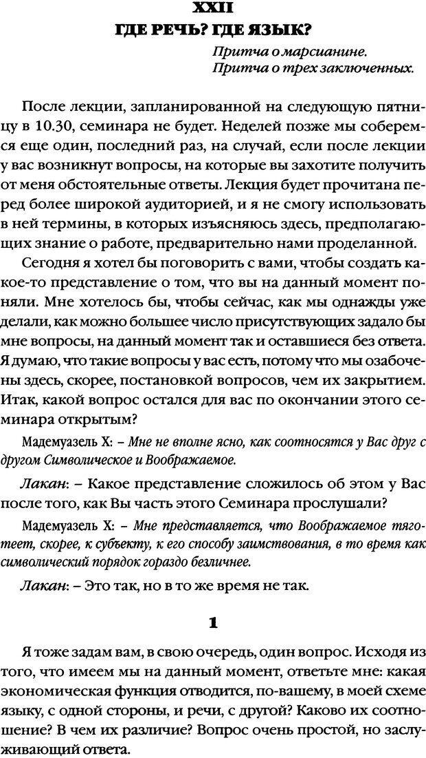 DJVU. Семинары. Книга 2. Я в теории Фрейда и в технике психоанализа. Лакан Ж. Страница 387. Читать онлайн