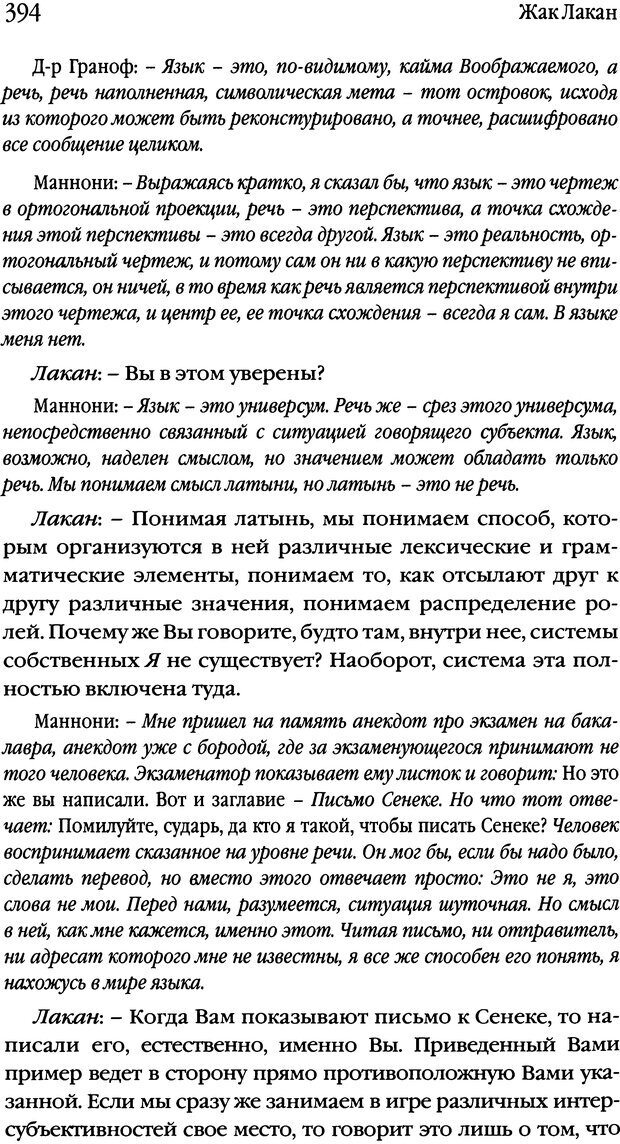DJVU. Семинары. Книга 2. Я в теории Фрейда и в технике психоанализа. Лакан Ж. Страница 388. Читать онлайн