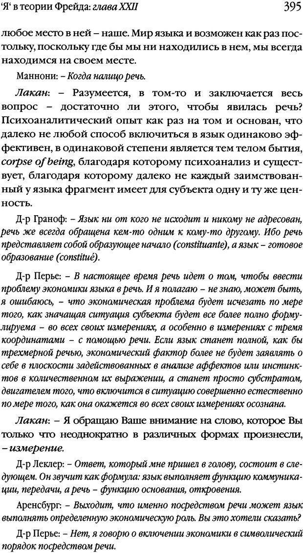 DJVU. Семинары. Книга 2. Я в теории Фрейда и в технике психоанализа. Лакан Ж. Страница 389. Читать онлайн
