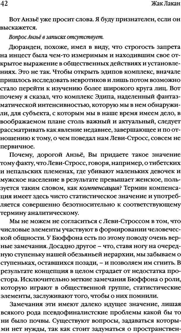 DJVU. Семинары. Книга 2. Я в теории Фрейда и в технике психоанализа. Лакан Ж. Страница 39. Читать онлайн