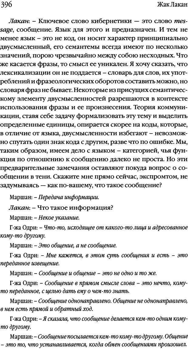 DJVU. Семинары. Книга 2. Я в теории Фрейда и в технике психоанализа. Лакан Ж. Страница 390. Читать онлайн