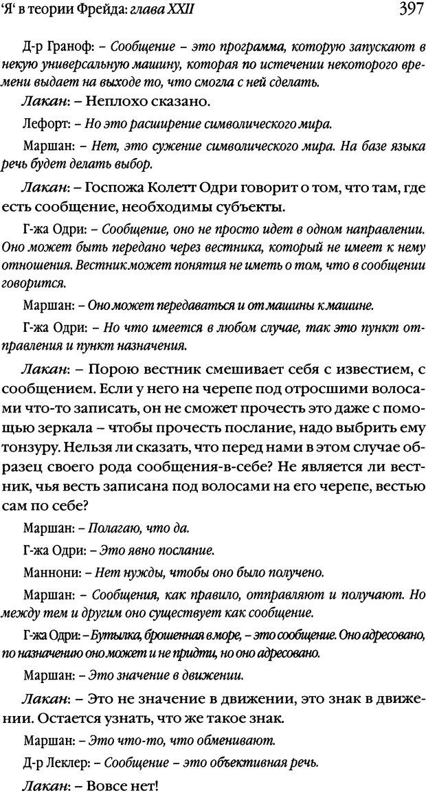 DJVU. Семинары. Книга 2. Я в теории Фрейда и в технике психоанализа. Лакан Ж. Страница 391. Читать онлайн