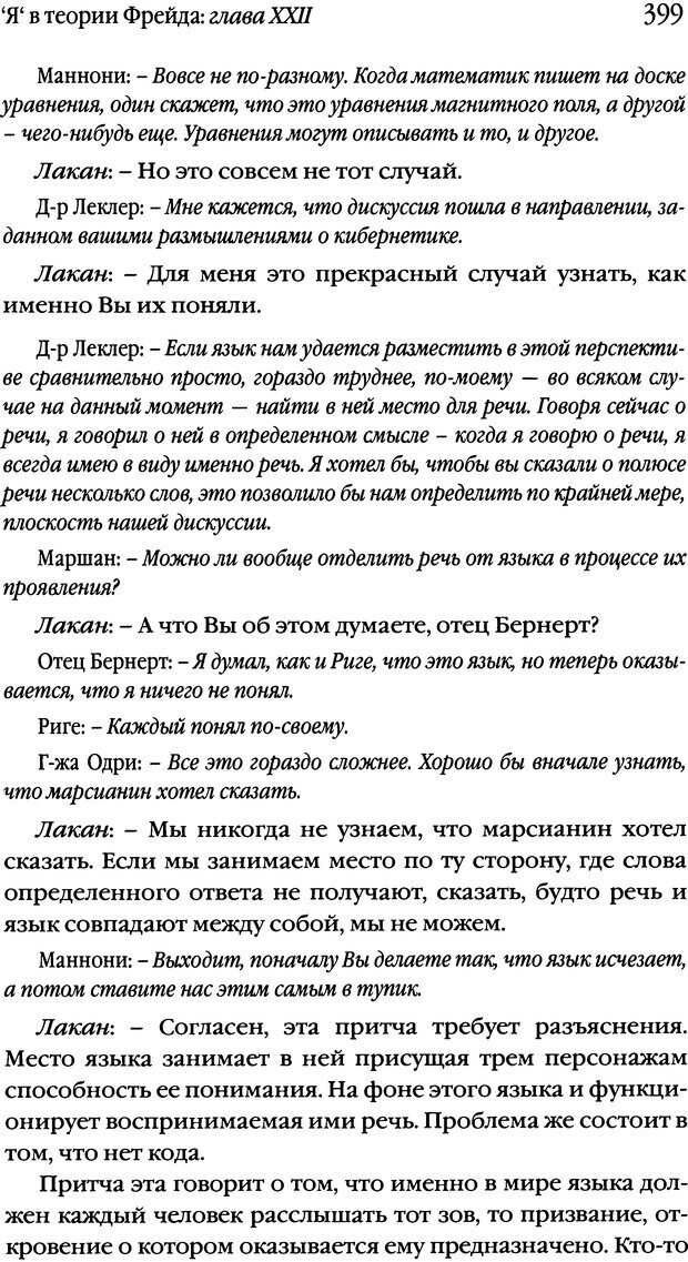 DJVU. Семинары. Книга 2. Я в теории Фрейда и в технике психоанализа. Лакан Ж. Страница 393. Читать онлайн