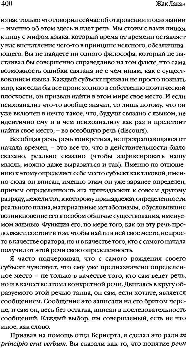 DJVU. Семинары. Книга 2. Я в теории Фрейда и в технике психоанализа. Лакан Ж. Страница 394. Читать онлайн