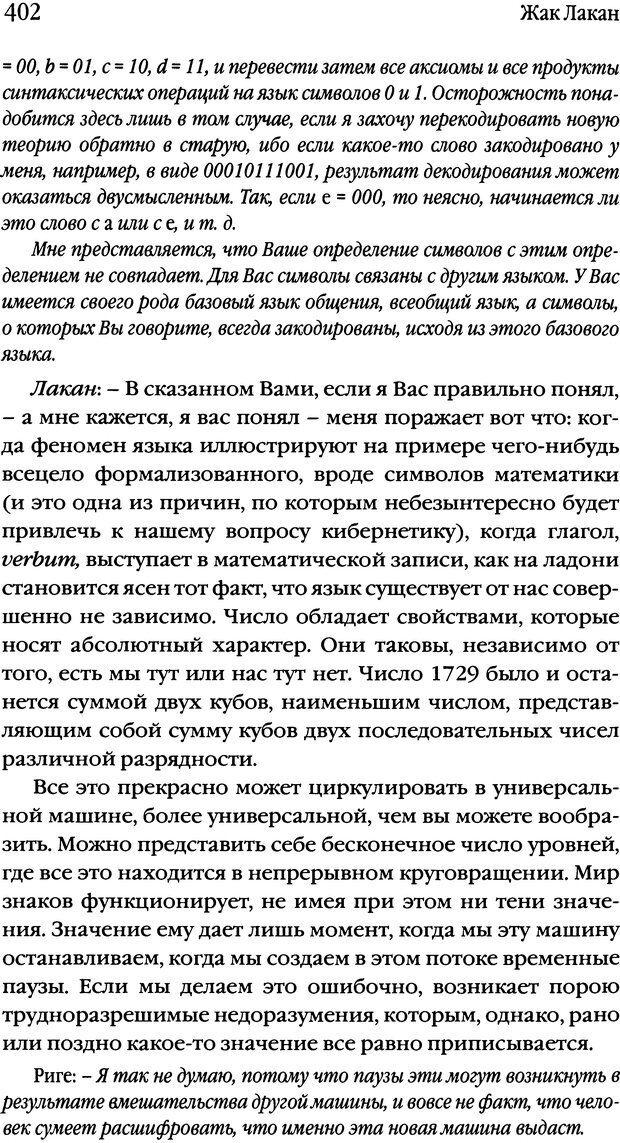 DJVU. Семинары. Книга 2. Я в теории Фрейда и в технике психоанализа. Лакан Ж. Страница 396. Читать онлайн