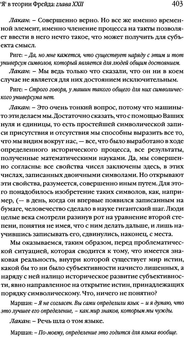 DJVU. Семинары. Книга 2. Я в теории Фрейда и в технике психоанализа. Лакан Ж. Страница 397. Читать онлайн