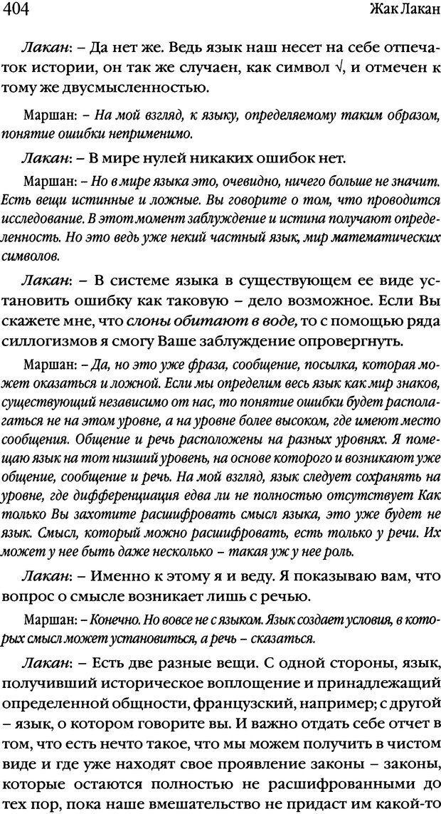 DJVU. Семинары. Книга 2. Я в теории Фрейда и в технике психоанализа. Лакан Ж. Страница 398. Читать онлайн