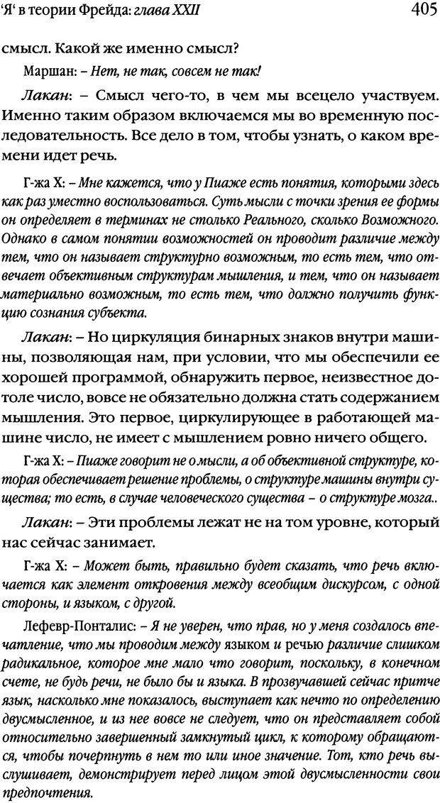 DJVU. Семинары. Книга 2. Я в теории Фрейда и в технике психоанализа. Лакан Ж. Страница 399. Читать онлайн