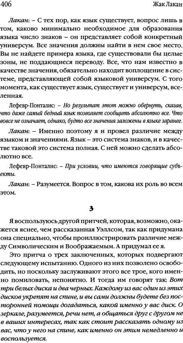 DJVU. Семинары. Книга 2. Я в теории Фрейда и в технике психоанализа. Лакан Ж. Страница 400. Читать онлайн