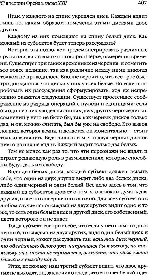 DJVU. Семинары. Книга 2. Я в теории Фрейда и в технике психоанализа. Лакан Ж. Страница 401. Читать онлайн