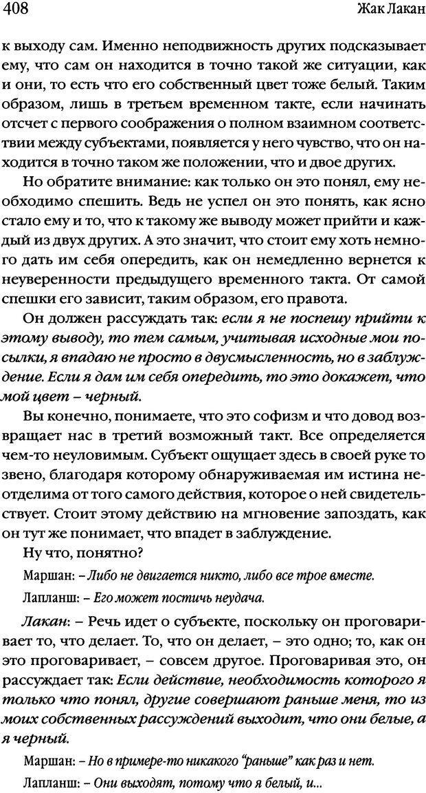 DJVU. Семинары. Книга 2. Я в теории Фрейда и в технике психоанализа. Лакан Ж. Страница 402. Читать онлайн