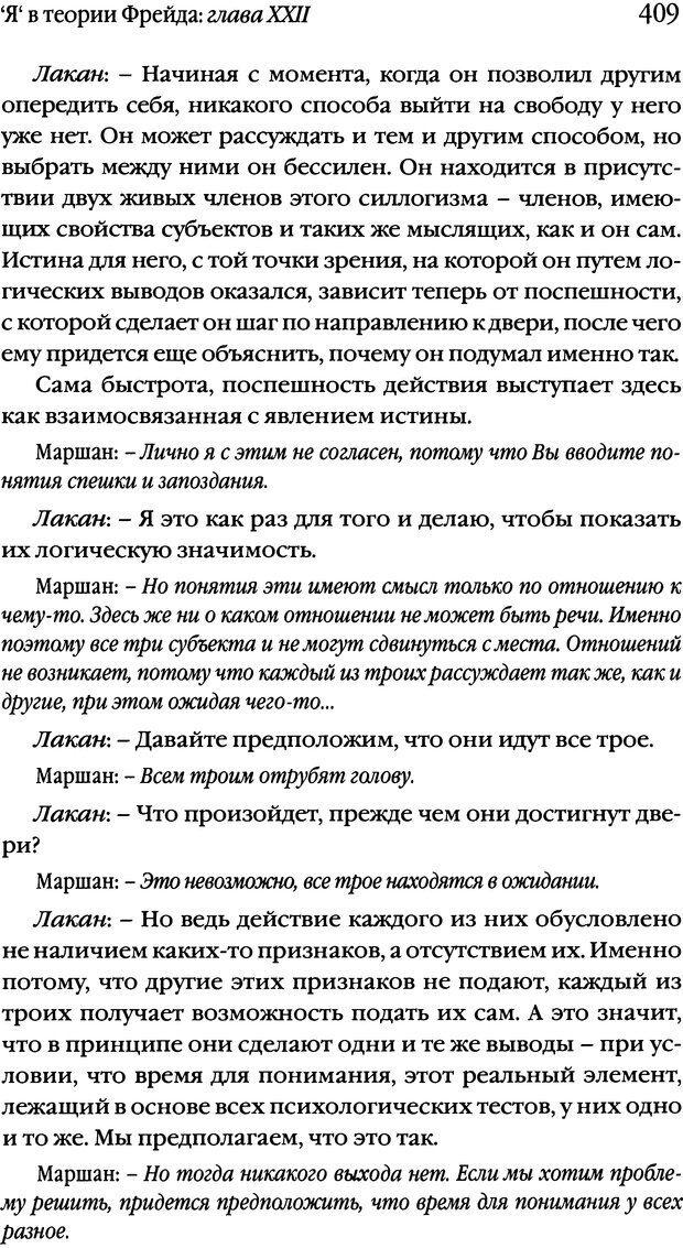 DJVU. Семинары. Книга 2. Я в теории Фрейда и в технике психоанализа. Лакан Ж. Страница 403. Читать онлайн
