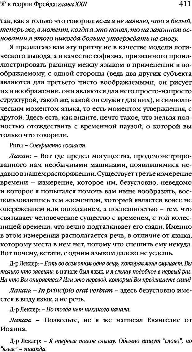 DJVU. Семинары. Книга 2. Я в теории Фрейда и в технике психоанализа. Лакан Ж. Страница 405. Читать онлайн