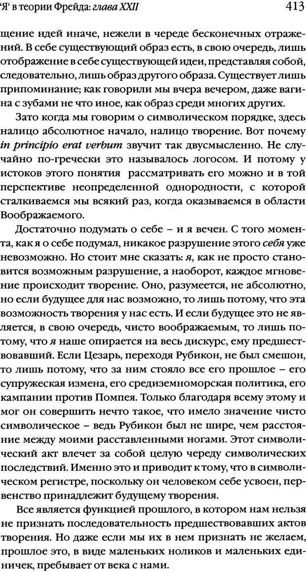 DJVU. Семинары. Книга 2. Я в теории Фрейда и в технике психоанализа. Лакан Ж. Страница 407. Читать онлайн