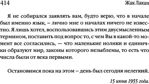 DJVU. Семинары. Книга 2. Я в теории Фрейда и в технике психоанализа. Лакан Ж. Страница 408. Читать онлайн