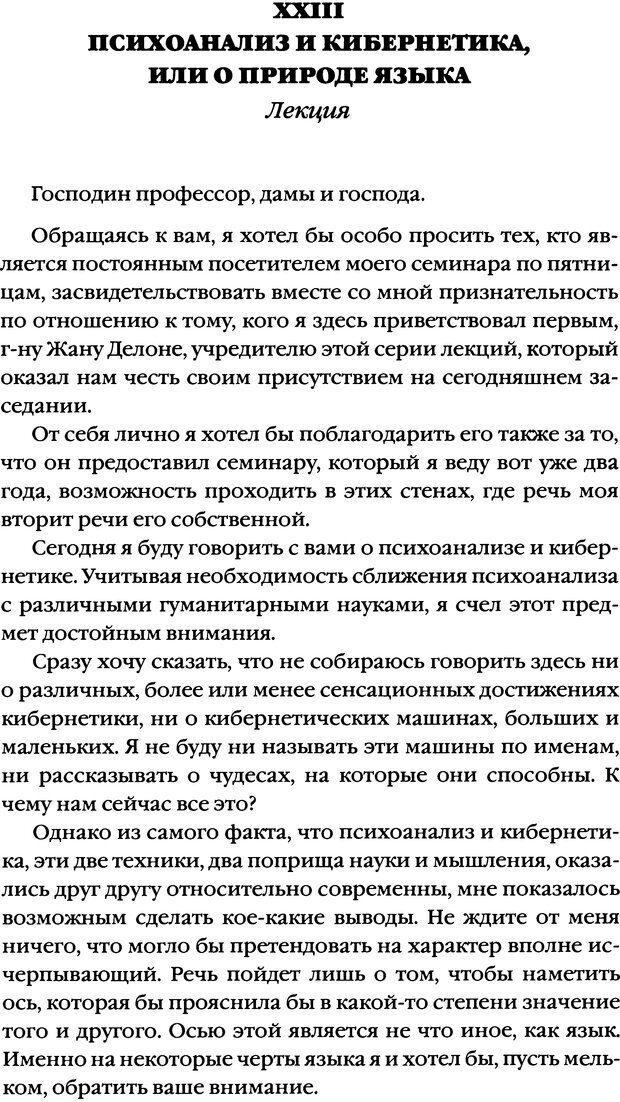 DJVU. Семинары. Книга 2. Я в теории Фрейда и в технике психоанализа. Лакан Ж. Страница 409. Читать онлайн