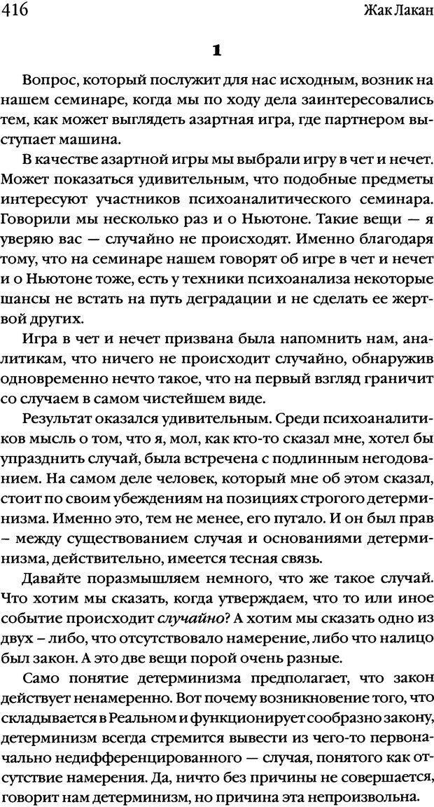 DJVU. Семинары. Книга 2. Я в теории Фрейда и в технике психоанализа. Лакан Ж. Страница 410. Читать онлайн