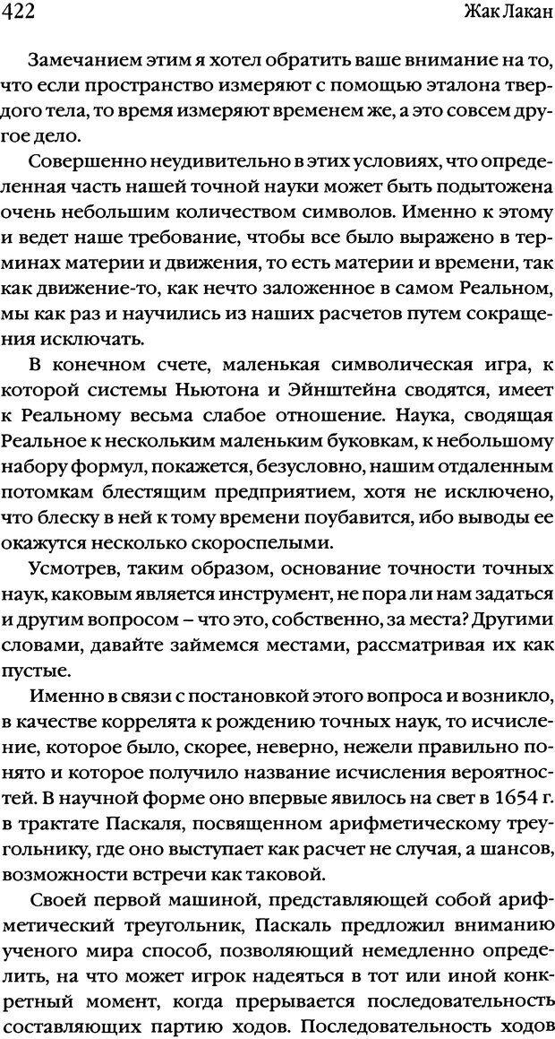 DJVU. Семинары. Книга 2. Я в теории Фрейда и в технике психоанализа. Лакан Ж. Страница 416. Читать онлайн