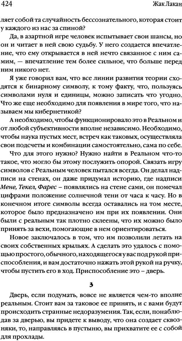 DJVU. Семинары. Книга 2. Я в теории Фрейда и в технике психоанализа. Лакан Ж. Страница 418. Читать онлайн