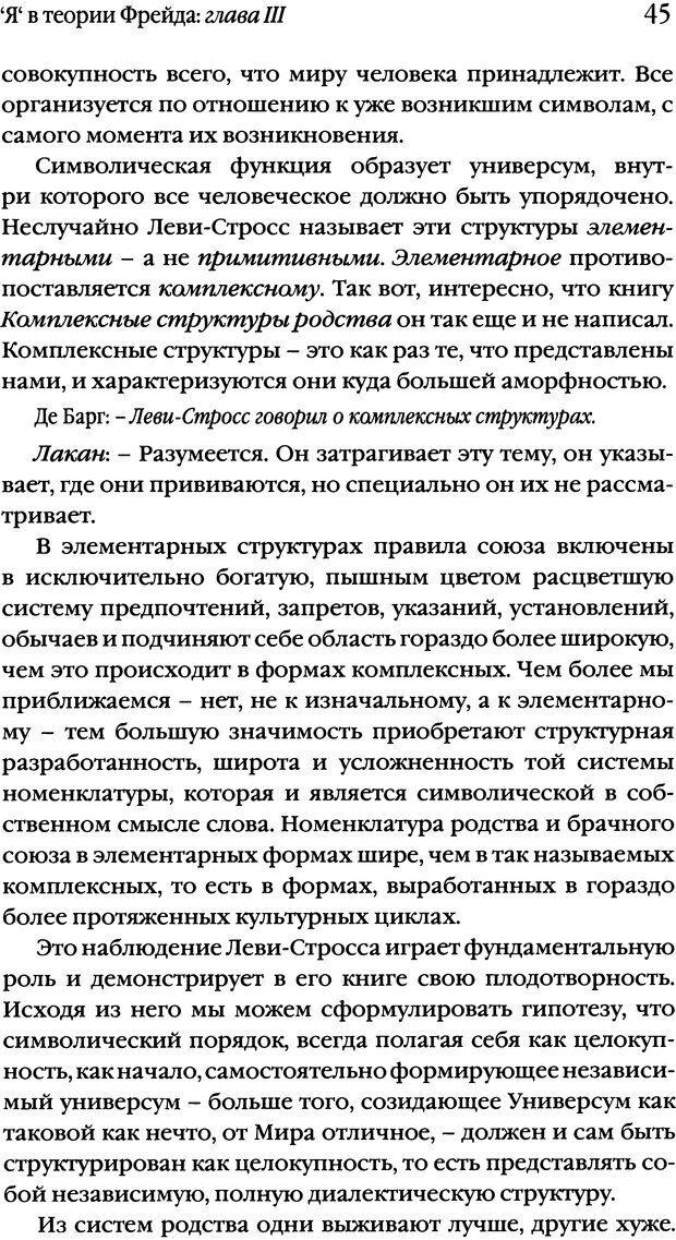 DJVU. Семинары. Книга 2. Я в теории Фрейда и в технике психоанализа. Лакан Ж. Страница 42. Читать онлайн