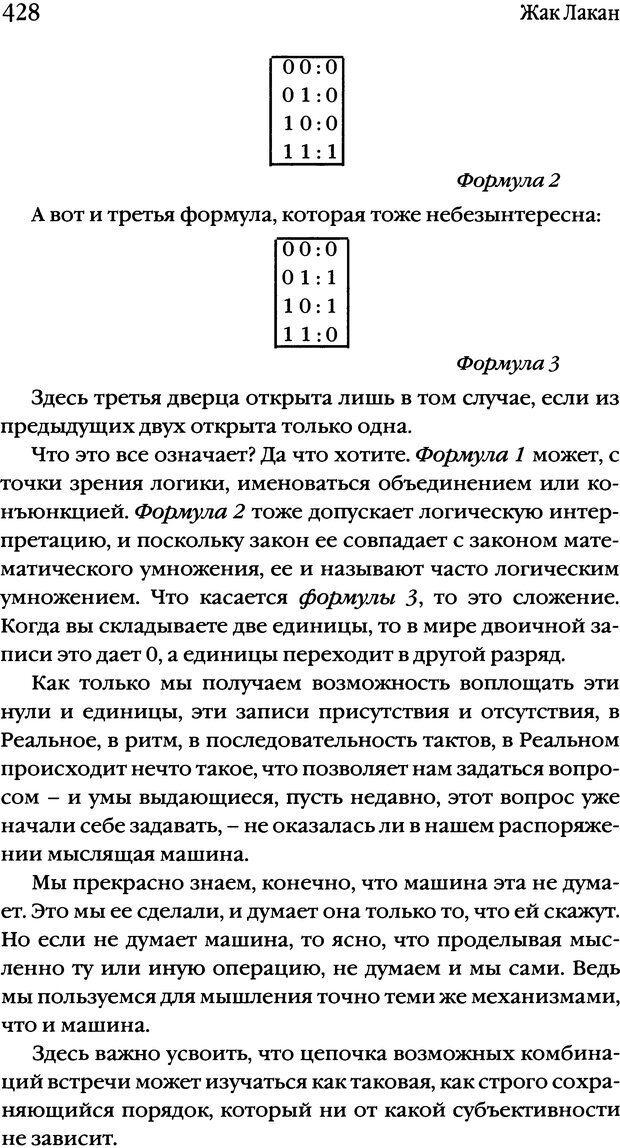 DJVU. Семинары. Книга 2. Я в теории Фрейда и в технике психоанализа. Лакан Ж. Страница 422. Читать онлайн