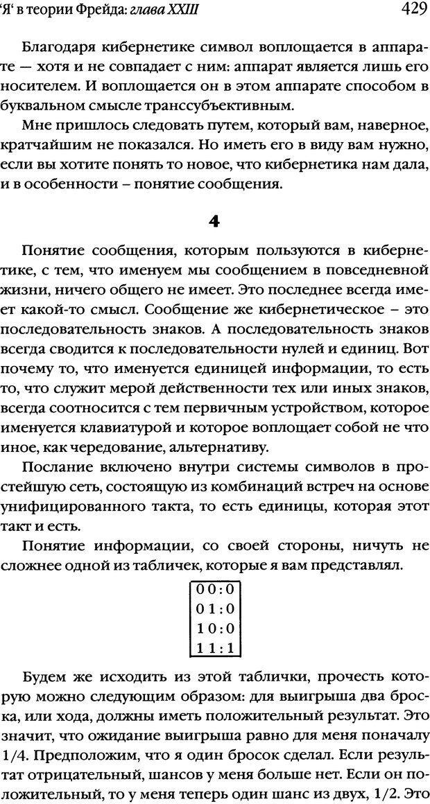 DJVU. Семинары. Книга 2. Я в теории Фрейда и в технике психоанализа. Лакан Ж. Страница 423. Читать онлайн
