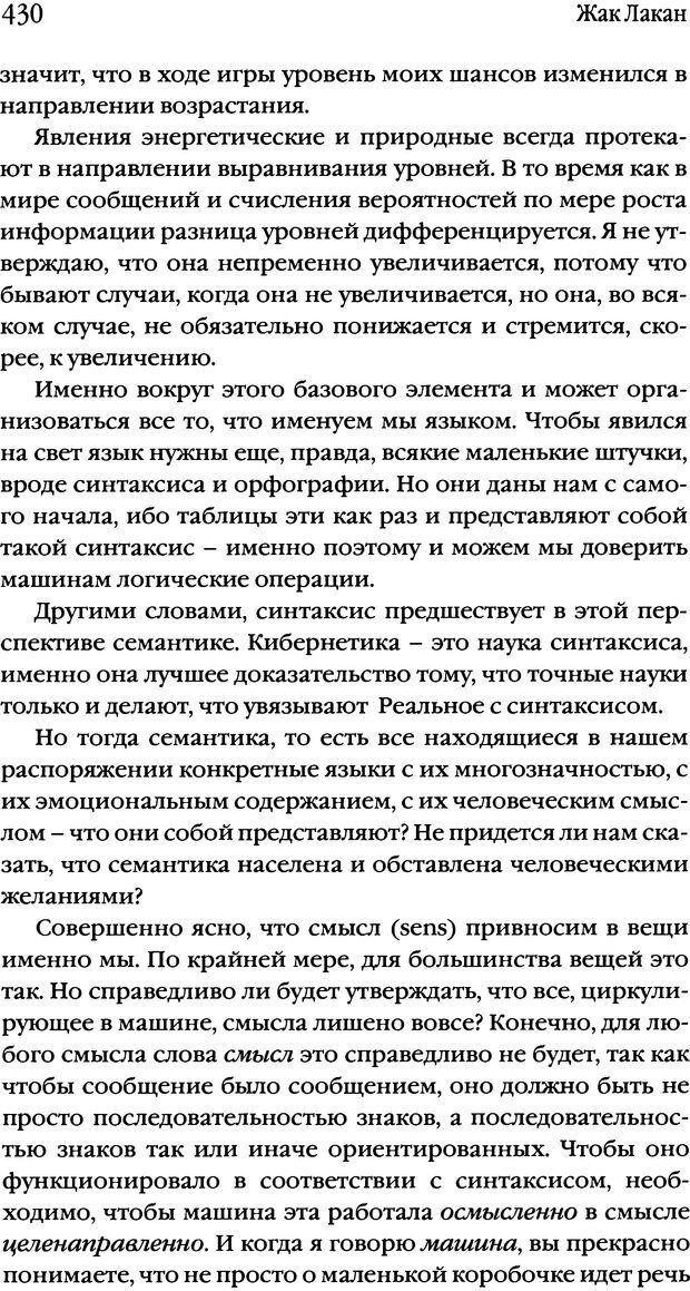DJVU. Семинары. Книга 2. Я в теории Фрейда и в технике психоанализа. Лакан Ж. Страница 424. Читать онлайн