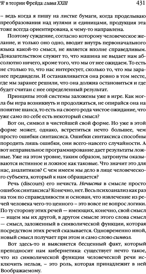 DJVU. Семинары. Книга 2. Я в теории Фрейда и в технике психоанализа. Лакан Ж. Страница 425. Читать онлайн