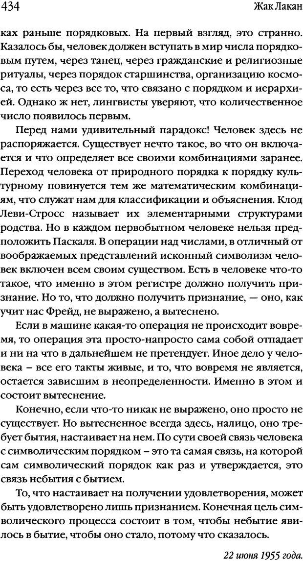 DJVU. Семинары. Книга 2. Я в теории Фрейда и в технике психоанализа. Лакан Ж. Страница 428. Читать онлайн