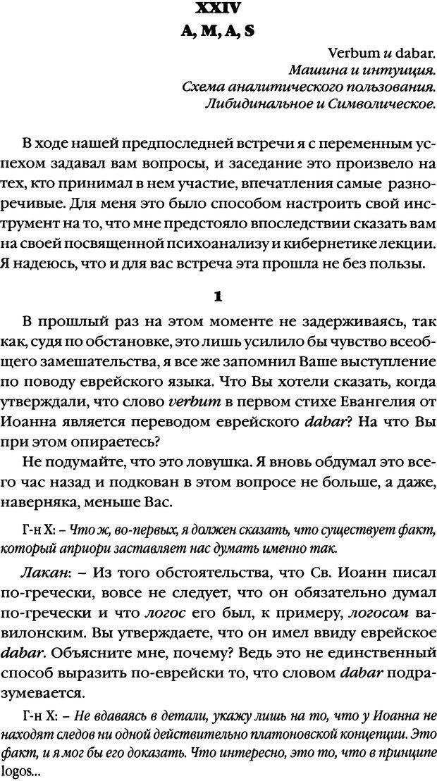 DJVU. Семинары. Книга 2. Я в теории Фрейда и в технике психоанализа. Лакан Ж. Страница 429. Читать онлайн