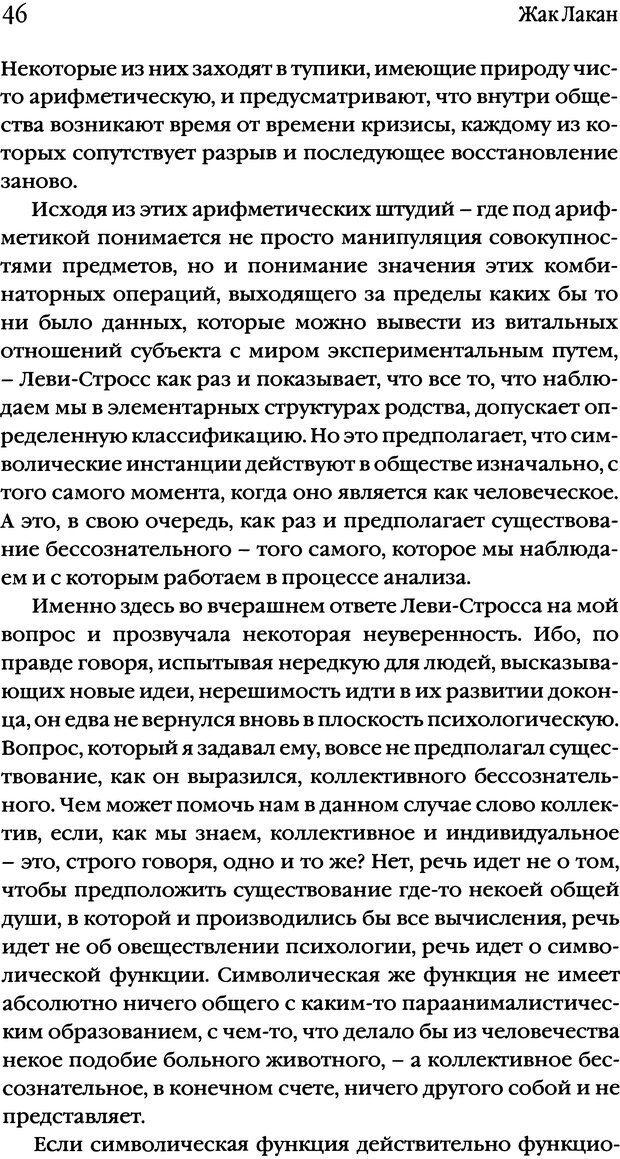DJVU. Семинары. Книга 2. Я в теории Фрейда и в технике психоанализа. Лакан Ж. Страница 43. Читать онлайн