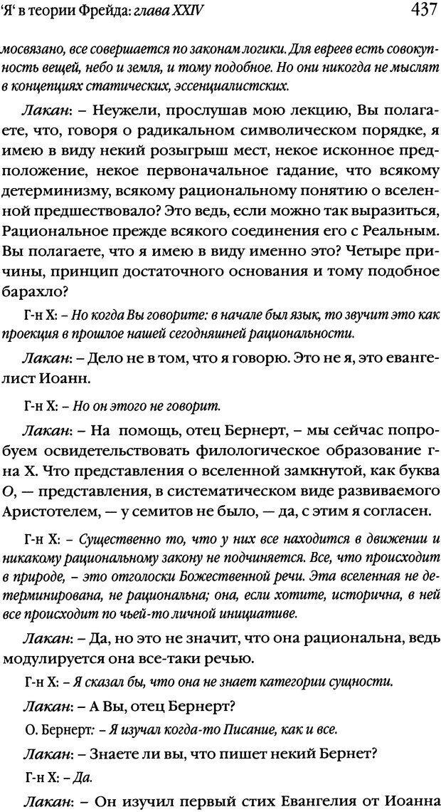 DJVU. Семинары. Книга 2. Я в теории Фрейда и в технике психоанализа. Лакан Ж. Страница 431. Читать онлайн