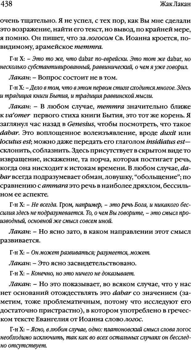 DJVU. Семинары. Книга 2. Я в теории Фрейда и в технике психоанализа. Лакан Ж. Страница 432. Читать онлайн