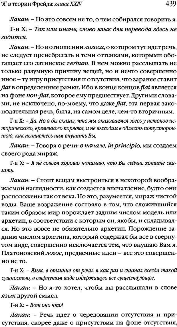 DJVU. Семинары. Книга 2. Я в теории Фрейда и в технике психоанализа. Лакан Ж. Страница 433. Читать онлайн