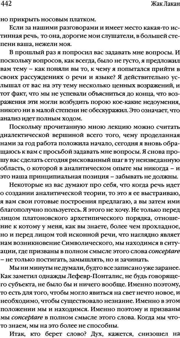 DJVU. Семинары. Книга 2. Я в теории Фрейда и в технике психоанализа. Лакан Ж. Страница 436. Читать онлайн