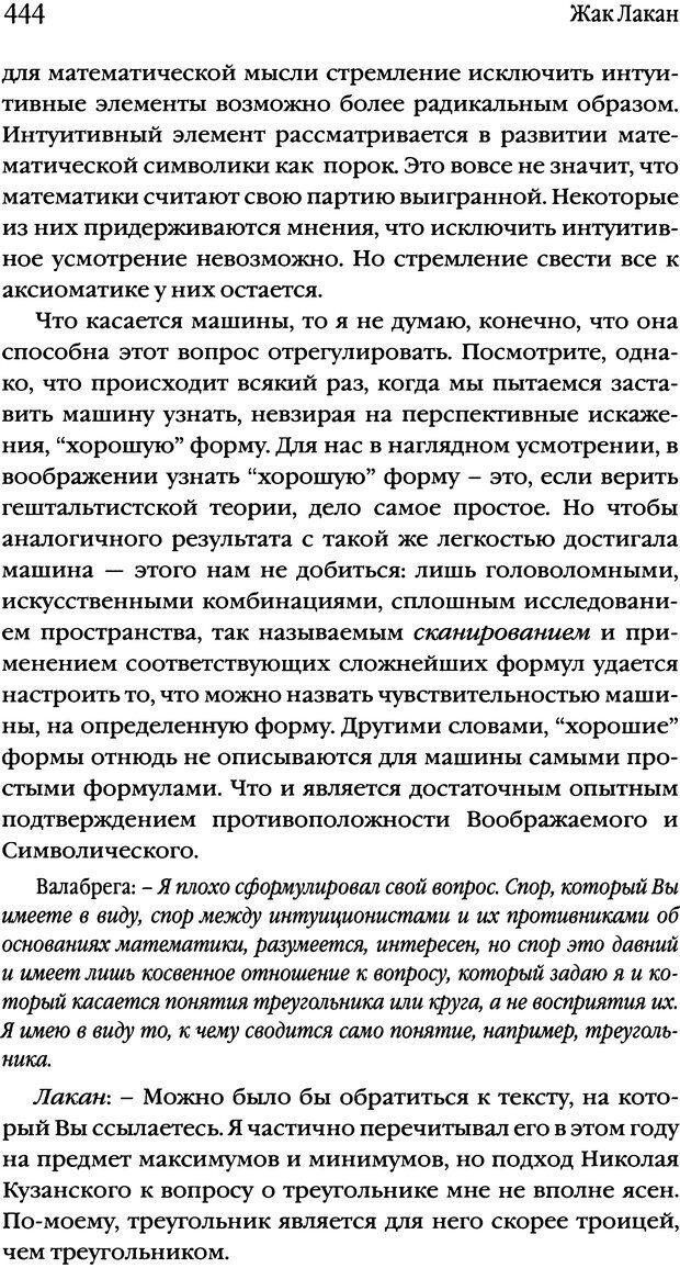 DJVU. Семинары. Книга 2. Я в теории Фрейда и в технике психоанализа. Лакан Ж. Страница 438. Читать онлайн